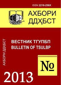 Ахбори ДДҲБСТ - 2013