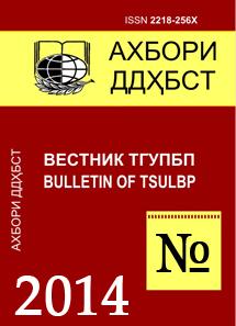Ахбори ДДҲБСТ - 2014
